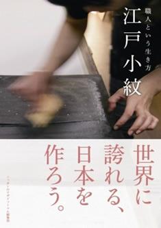 職人という生き方 江戸小紋