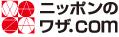 ニッポンのワザドットコム